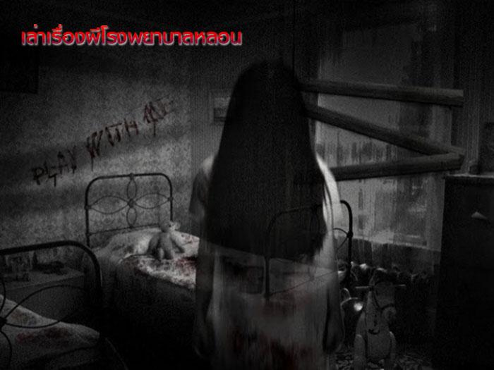 scare-
